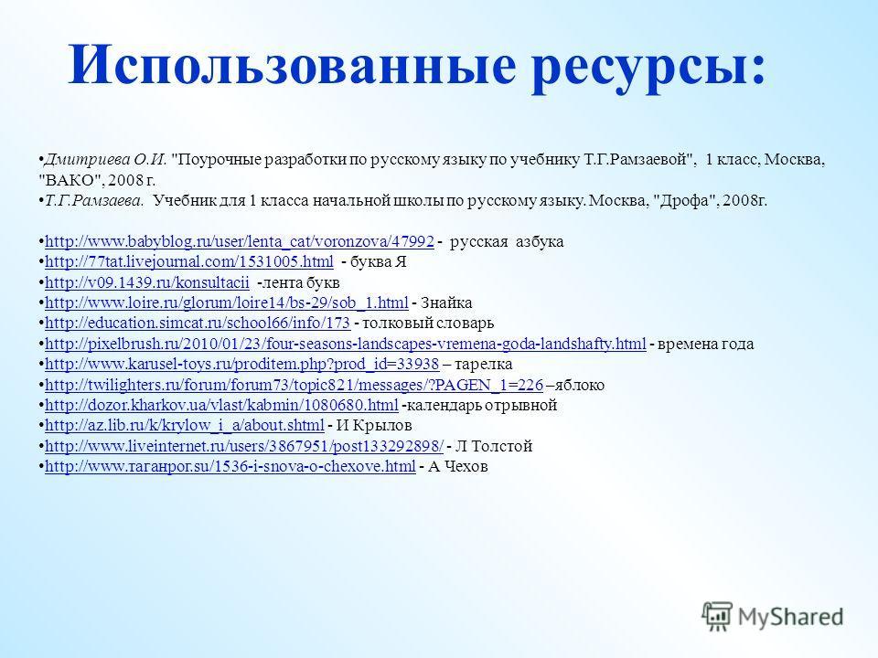 Использованные ресурсы: Дмитриева О.И.