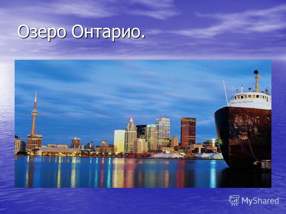 Озеро Онтарио.