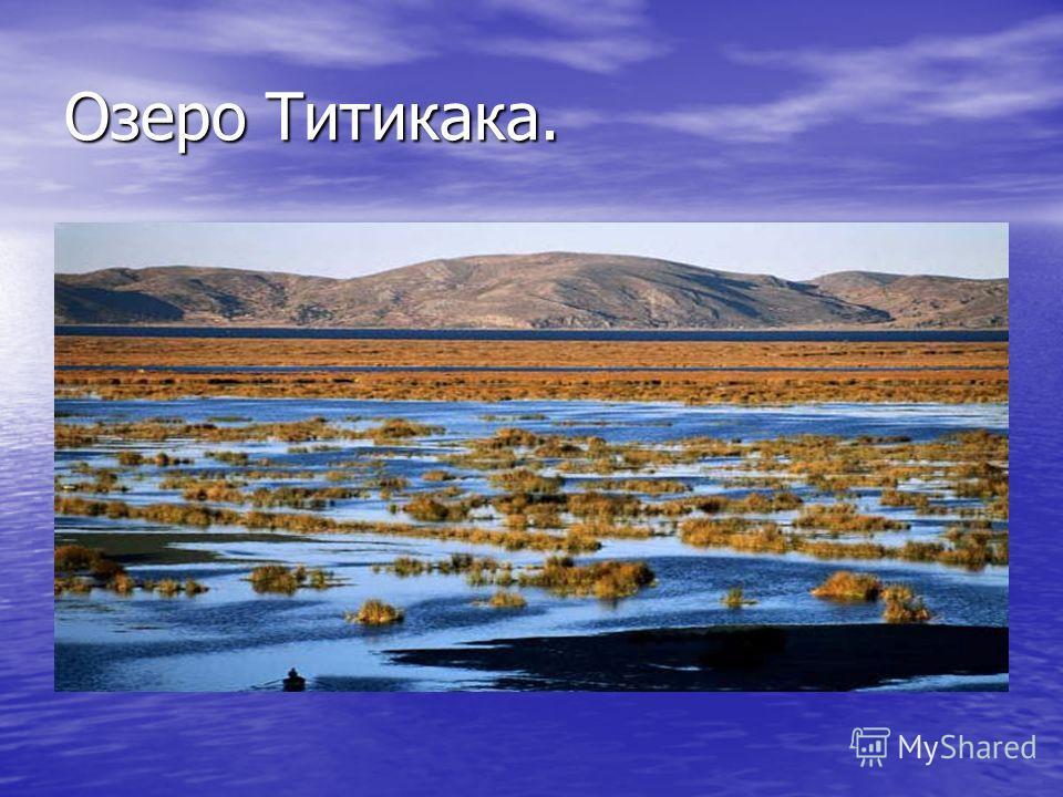 Озеро Титикака.