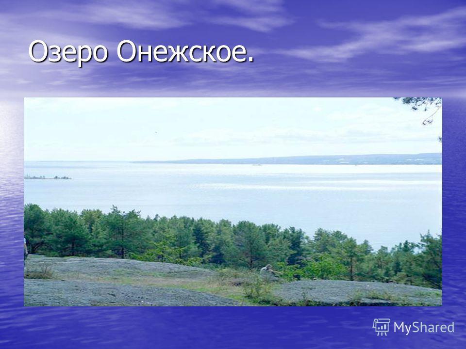 Озеро Онежское.