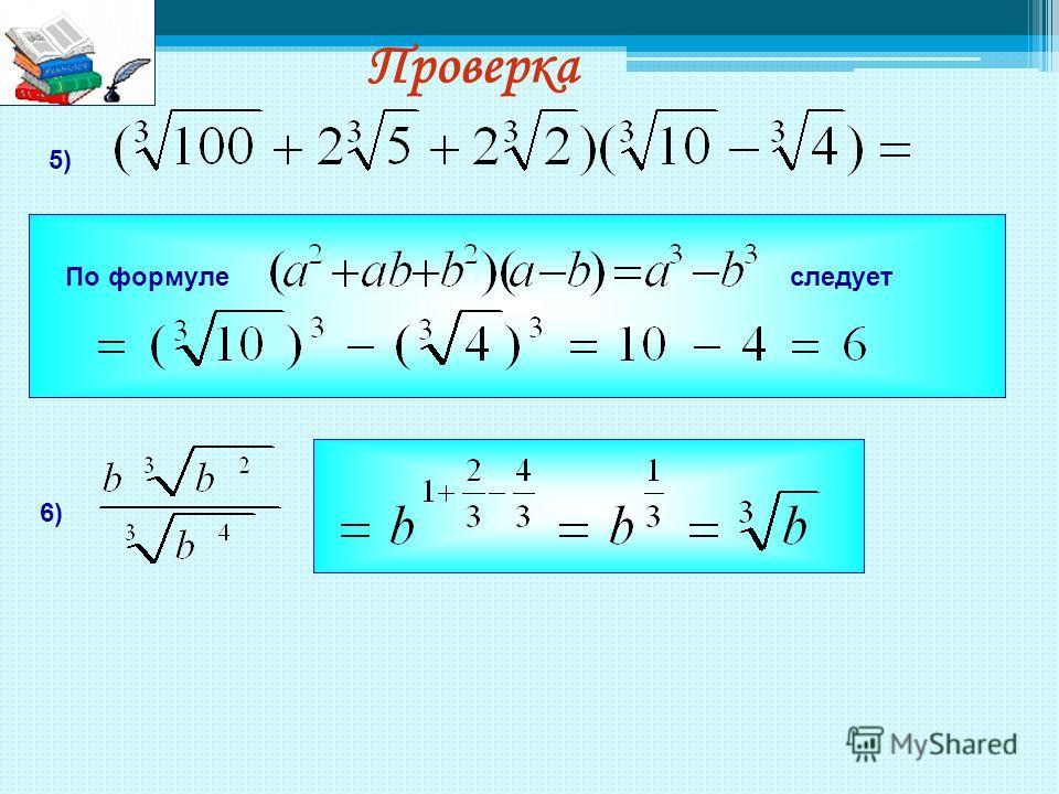 5) По формулеследует 6)