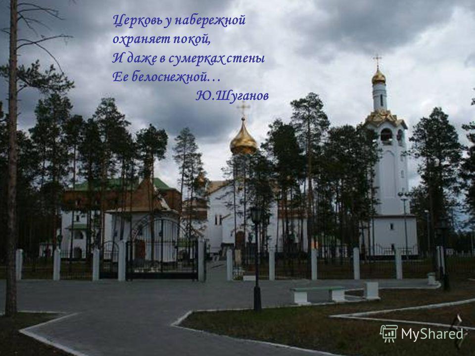 Церковь у набережной охраняет покой, И даже в сумерках стены Ее белоснежной… Ю.Шуганов