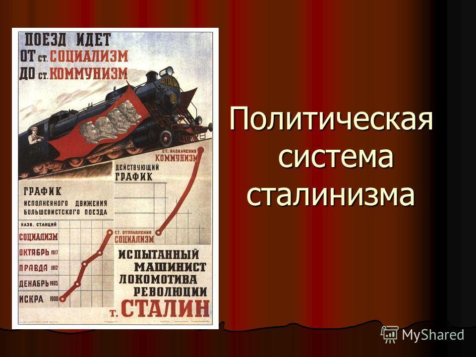 Политическая система сталинизма
