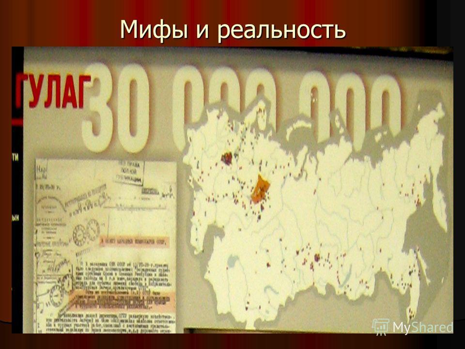 Петухова М.Л.31.10.2013 Мифы и реальность