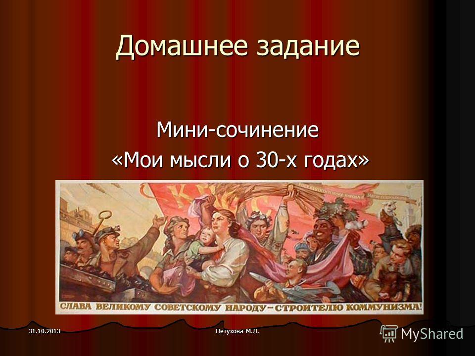 Петухова М.Л.31.10.2013 Домашнее задание Мини-сочинение «Мои мысли о 30-х годах» «Мои мысли о 30-х годах»