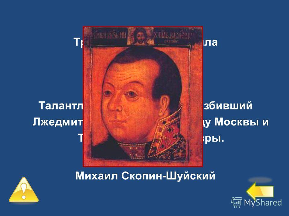 Третий уровень – 2 балла 9 Предводитель восстания 1606-1607гг. Иван Болотников