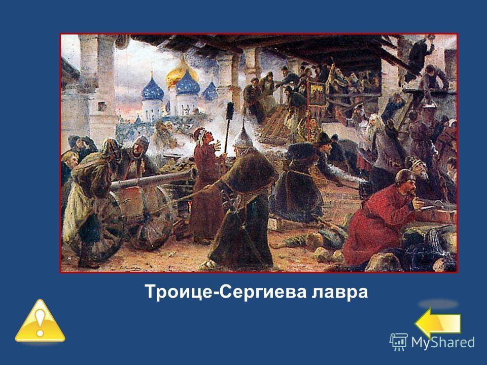 Второй уровень – 4 балла 2 Обещание, которое дал В.И.Шуйский при вступлении на престол «Крестоцеловальная запись»