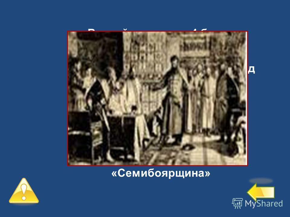 Второй уровень – 4 балла 3 Монастырь державший 6 месяцев осаду поляков Троице-Сергиева лавра