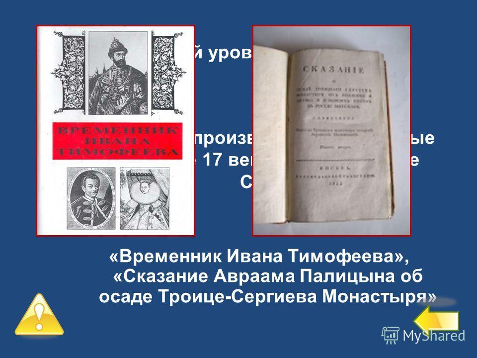 Первый уровень – 6 баллов 1 Скульптор памятника К. Минину и Д. Пожарскому в Москве на Красной площади. И.П. Мартос