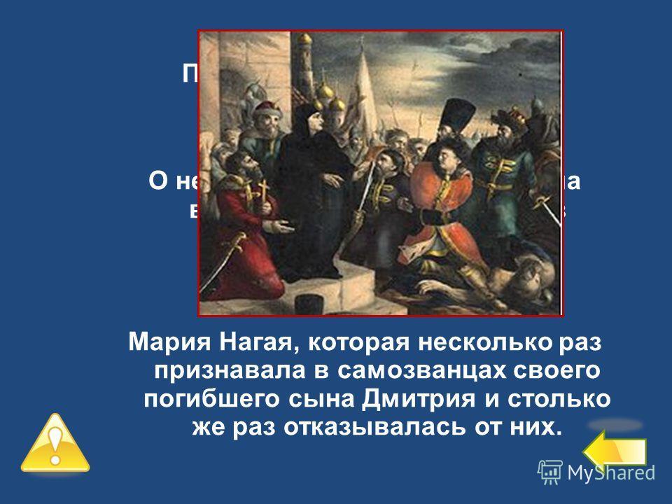 Первый уровень – 6 баллов 3 За его подвиг был награжден муж дочери. Иван Сусанин