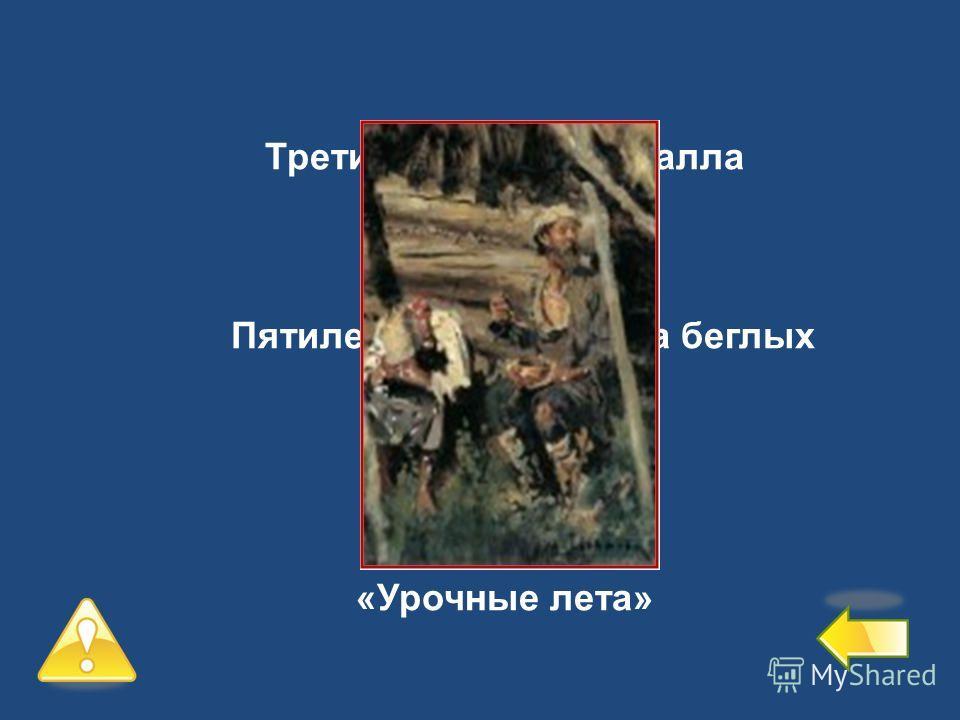 Третий уровень – 2 балла 2 Назовите имя царя – последнего из династии Рюриковичей Федор Иоаннович