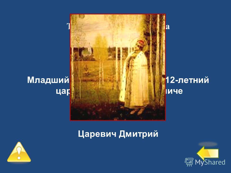 Третий уровень – 2 балла 6 Первый патриарх русской православной церкви Патриарх Иов