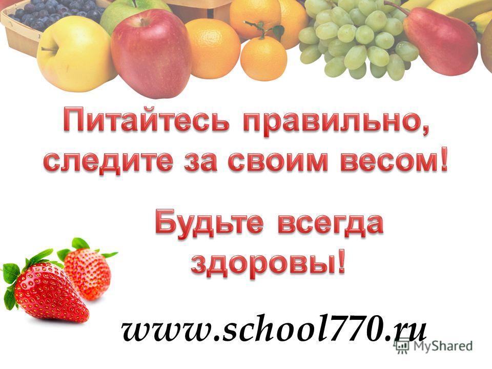 www.school770.ru