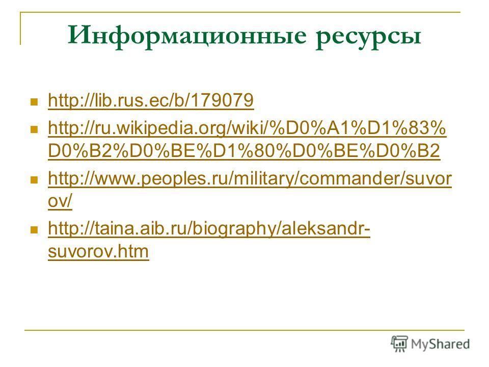Информационные ресурсы http://lib.rus.ec/b/179079 http://ru.wikipedia.org/wiki/%D0%A1%D1%83% D0%B2%D0%BE%D1%80%D0%BE%D0%B2 http://ru.wikipedia.org/wiki/%D0%A1%D1%83% D0%B2%D0%BE%D1%80%D0%BE%D0%B2 http://www.peoples.ru/military/commander/suvor ov/ htt