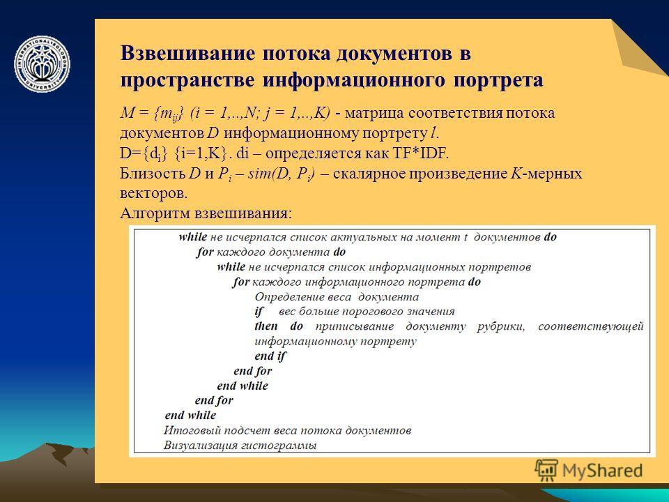 © ElVisti4 Взвешивание потока документов в пространстве информационного портрета М = {m ij } (i = 1,..,N; j = 1,..,K) - матрица соответствия потока документов D информационному портрету l. D={d i } {i=1,K}. di – определяется как TF*IDF. Близость D и