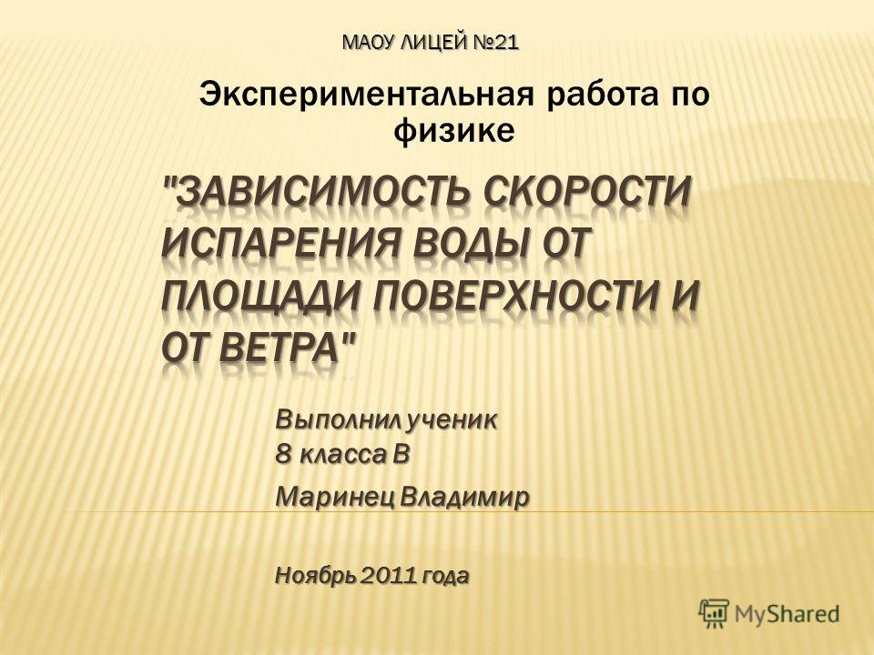 Выполнил ученик 8 класса В Маринец Владимир Ноябрь 2011 года Экспериментальная работа по физике МАОУ ЛИЦЕЙ 21