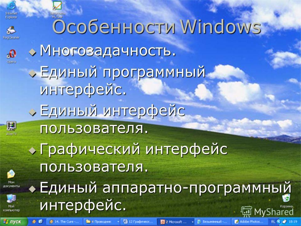 Особенности Windows Многозадачность. Многозадачность. Единый программный интерфейс. Единый программный интерфейс. Единый интерфейс пользователя. Единый интерфейс пользователя. Графический интерфейс пользователя. Графический интерфейс пользователя. Ед