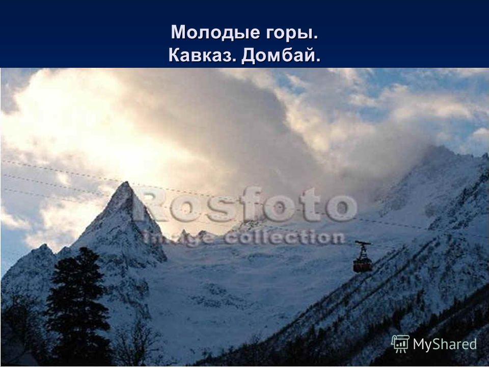 Молодые горы. Кавказ. Домбай.