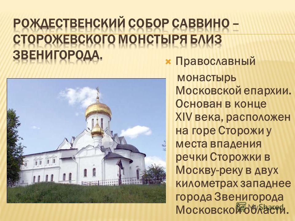 Православный монастырь Московской епархии. Основан в конце XIV века, расположен на горе Сторожи у места впадения речки Сторожки в Москву-реку в двух километрах западнее города Звенигорода Московской области.