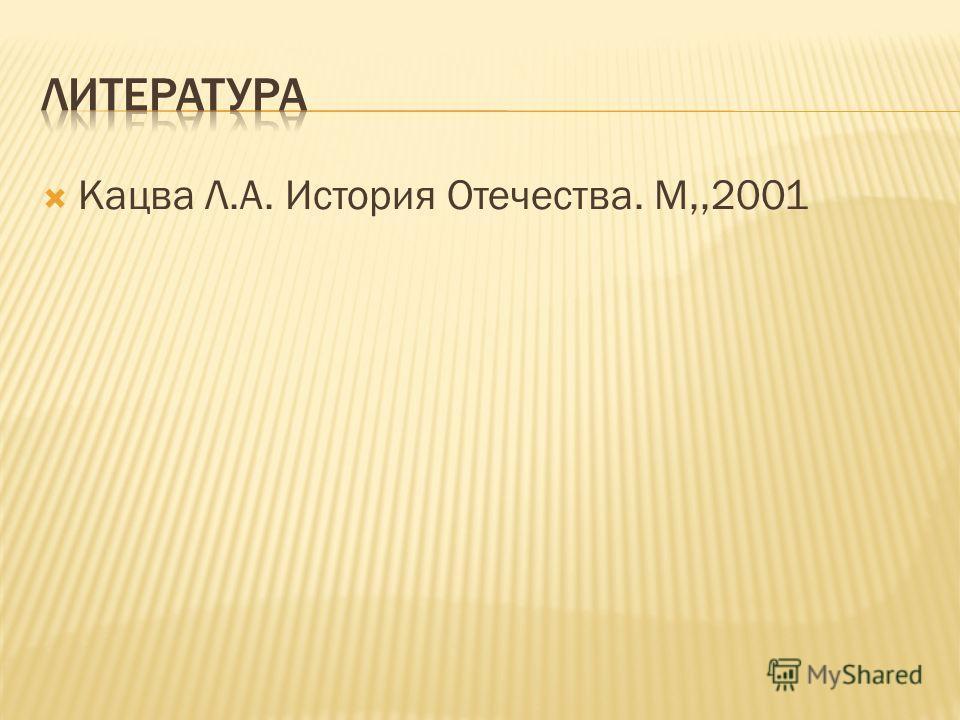 Кацва Л.А. История Отечества. М,,2001