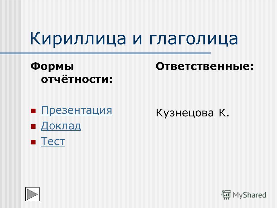 Кириллица и глаголица Формы отчётности: Презентация Доклад Тест Ответственные: Кузнецова К.