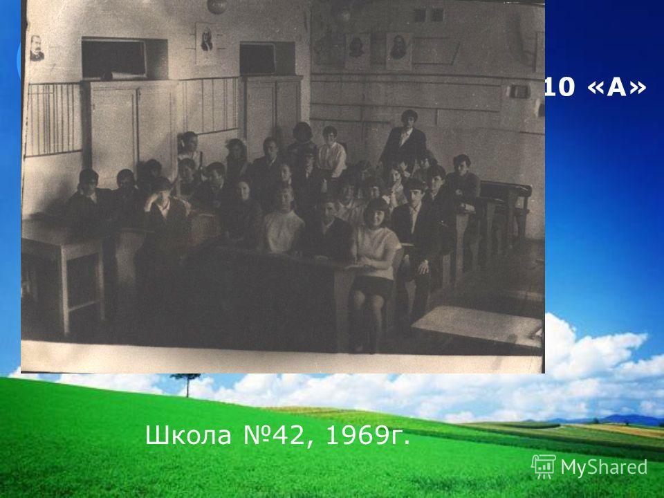 LOGO 10 «А» Школа 42, 1969г.