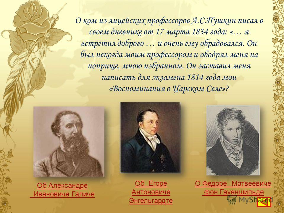 кто познакомил пушкина с историей