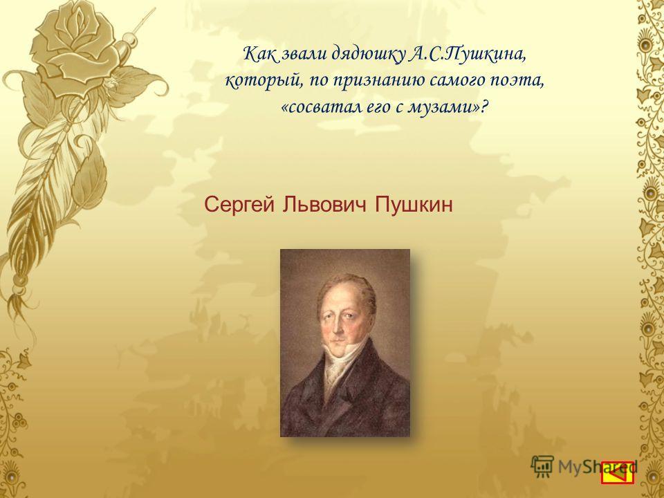 О ком из лицейских профессоров А.С.Пушкин писал в своем дневнике от 17 марта 1834 года: «… я встретил доброго … и очень ему обрадовался. Он был некогда моим профессором и ободрял меня на поприще, мною избранном. Он заставил меня написать для экзамена