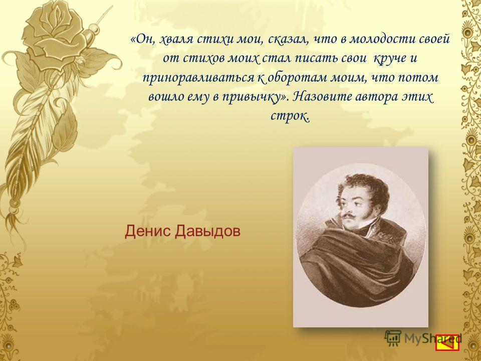 Уже будучи зрелым поэтом, в 1829 году, на вопрос собеседника, «как он не поддался обаянию Жуковского и Батюшкова и даже в самых первых своих опытах не сделался подражателем ни того, ни другого?», - Пушкин отвечал, что «этим он обязан …, который дал е