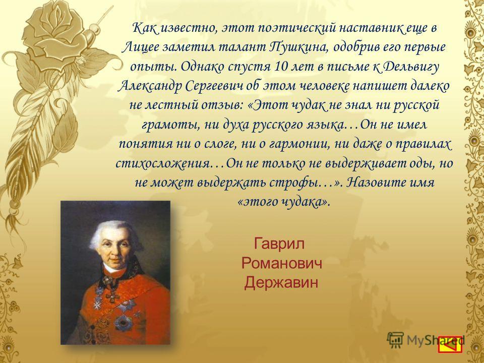 До двадцатых годов XIX в. отношение А.С.Пушкина к этому русскому поэту было почтительным, однако позднее оно меняется: манерность, подражательность, салонный сентиментализм уже не удовлетворяли его. Однако лично с ним он поддерживал лучшие отношения,