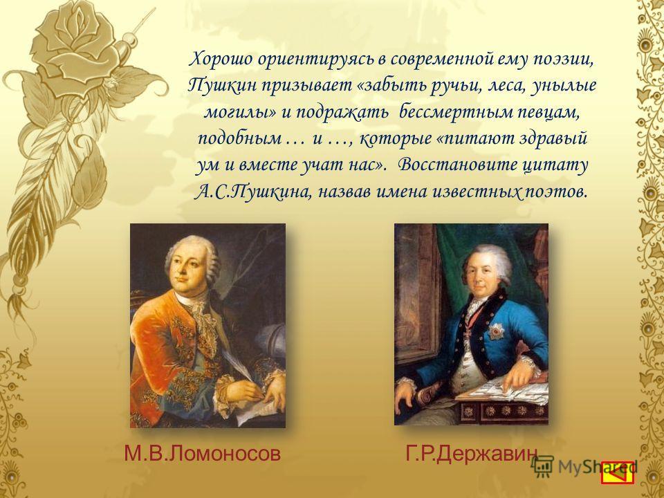 Подражая этому зарубежному драматургу, юный Пушкин сочинил комедию «Похититель». Для этой комедии мальчик устроил в детской сцену, сам, один за всех, играл действующих лиц, а зрительницей была старшая сестра Ольга, которой пьеса не понравилась. Она о