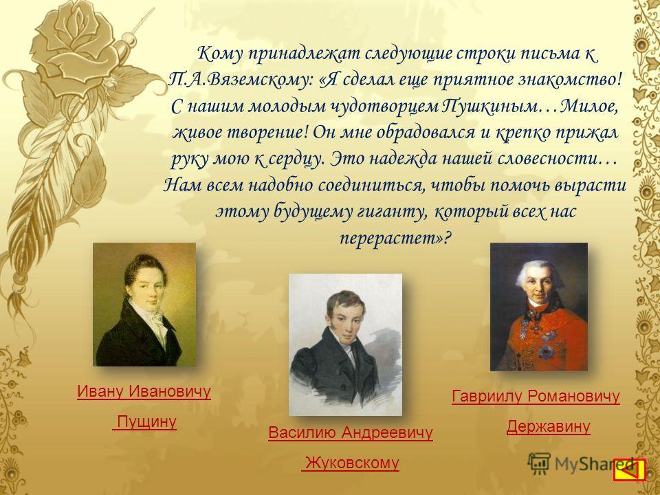 Какая надпись содержалась на портрете, подаренном Пушкину- лицеисту В.А.Жуковским? «Победителю-ученику от побежденного учителя».