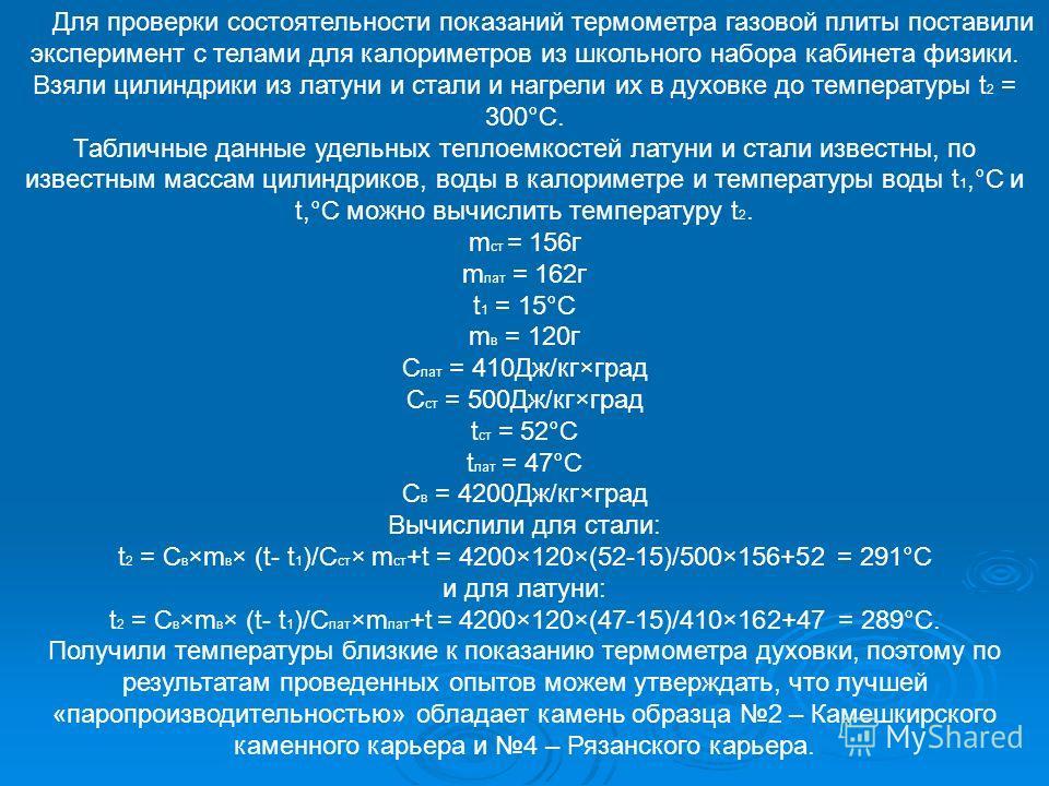 Для проверки состоятельности показаний термометра газовой плиты поставили эксперимент с телами для калориметров из школьного набора кабинета физики. Взяли цилиндрики из латуни и стали и нагрели их в духовке до температуры t 2 = 300°С. Табличные данны