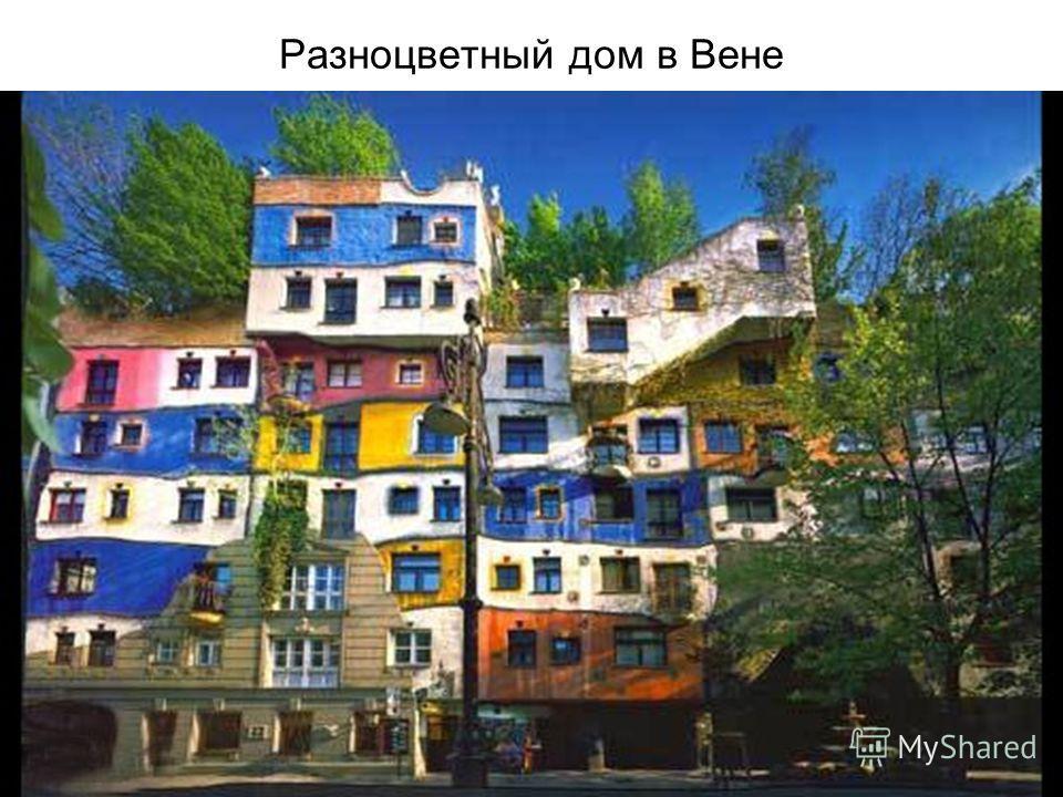 Разноцветный дом в Вене