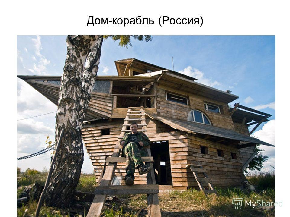 Дом-корабль (Россия)