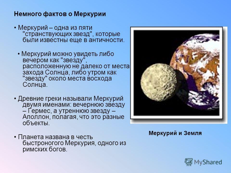 Немного фактов о Меркурии Меркурий – одна из пяти