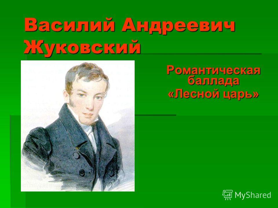 Василий Андреевич Жуковский Романтическая баллада «Лесной царь»