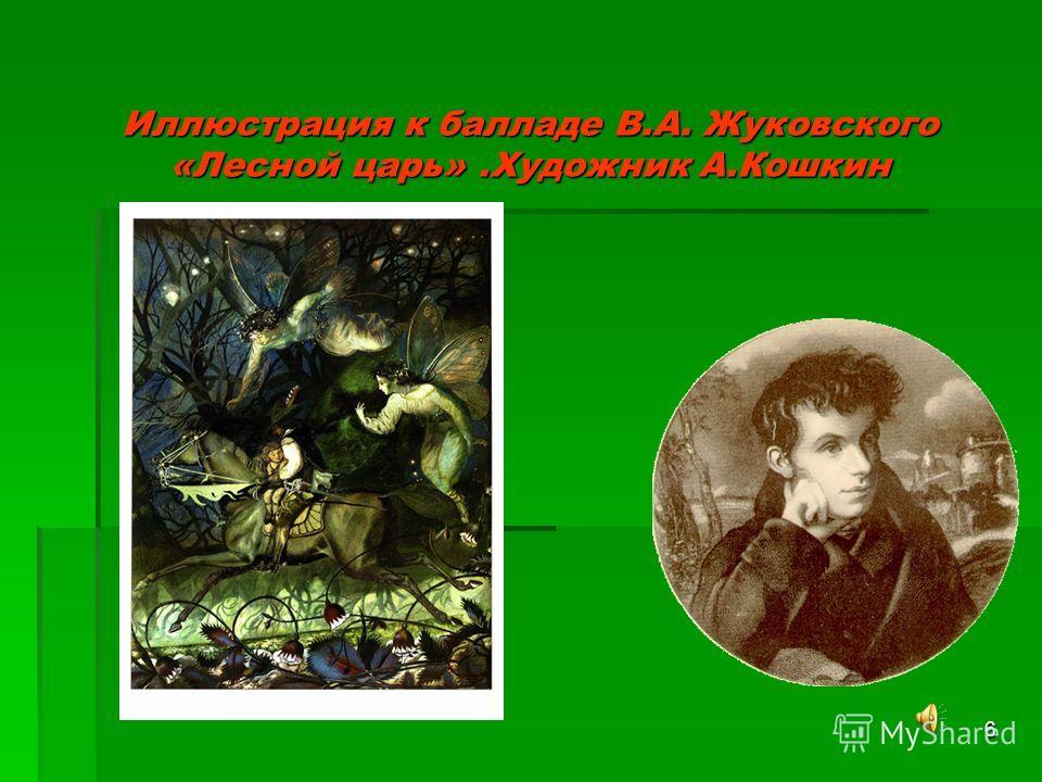 6 Иллюстрация к балладе В.А. Жуковского «Лесной царь».Художник А.Кошкин
