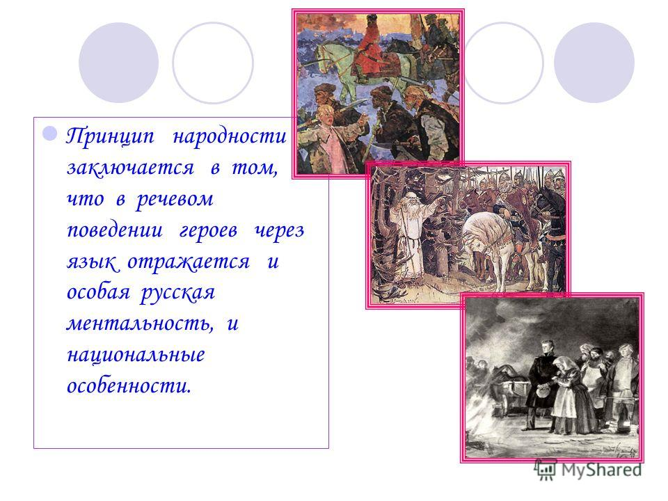 Принцип народности заключается в том, что в речевом поведении героев через язык отражается и особая русская ментальность, и национальные особенности.