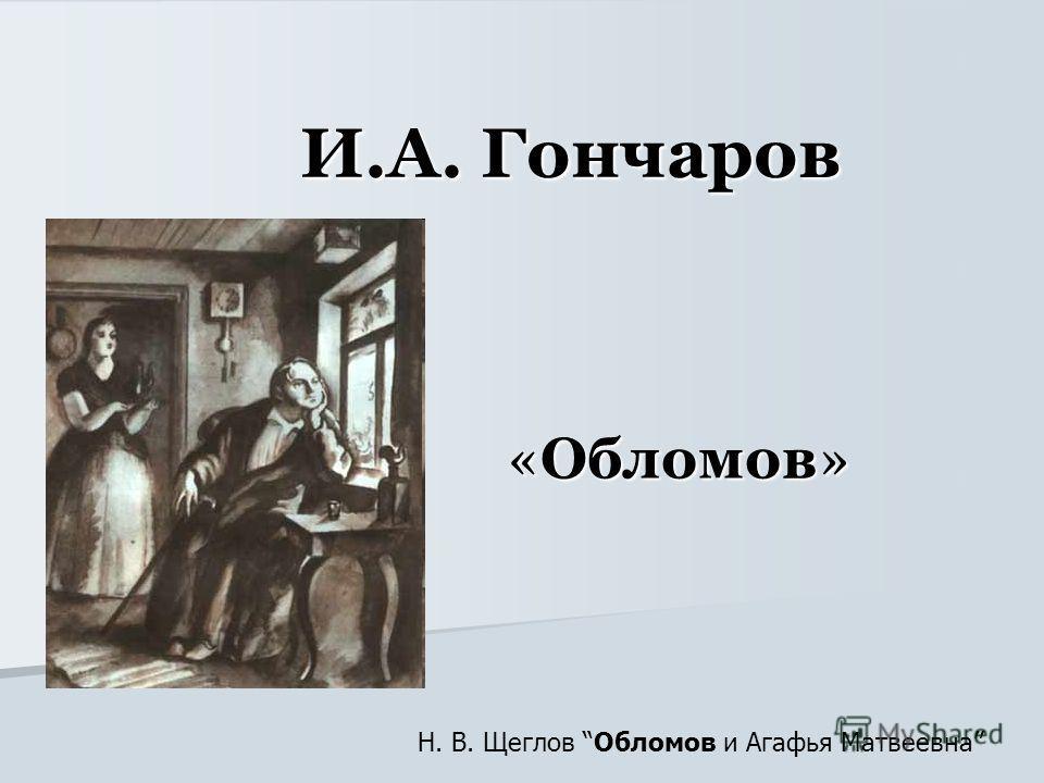 И.А. Гончаров «Обломов» Н. В. Щеглов Обломов и Агафья Матвеевна