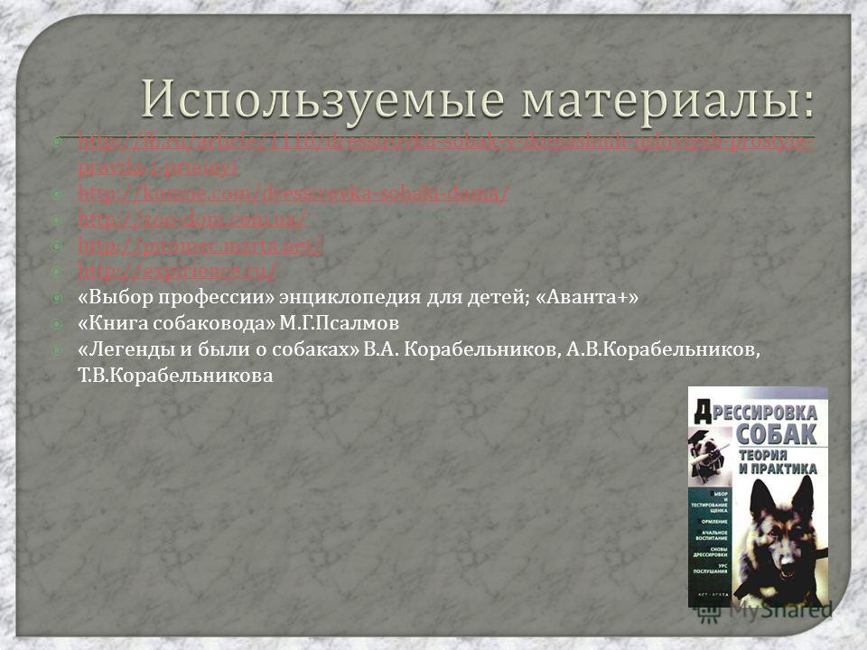 http://fb.ru/article/1118/dressirovka-sobak-v-domashnih-usloviyah-prostyie- pravila-i-priemyi http://fb.ru/article/1118/dressirovka-sobak-v-domashnih-usloviyah-prostyie- pravila-i-priemyi http://komne.com/dressirovka-sobaki-doma/ http://zoo-dom.com.u