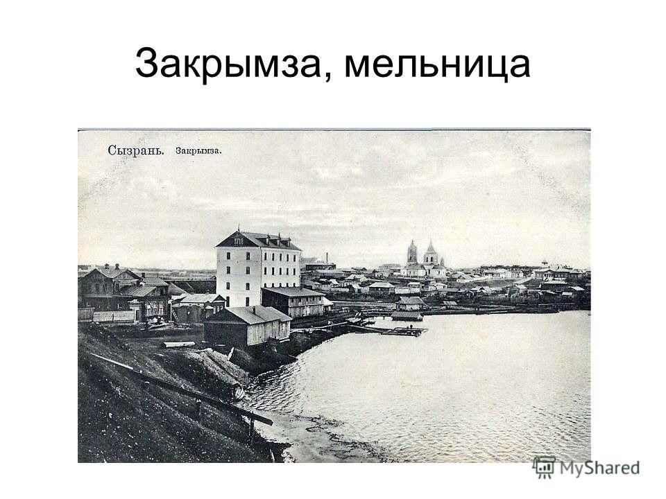 Закрымза, мельница