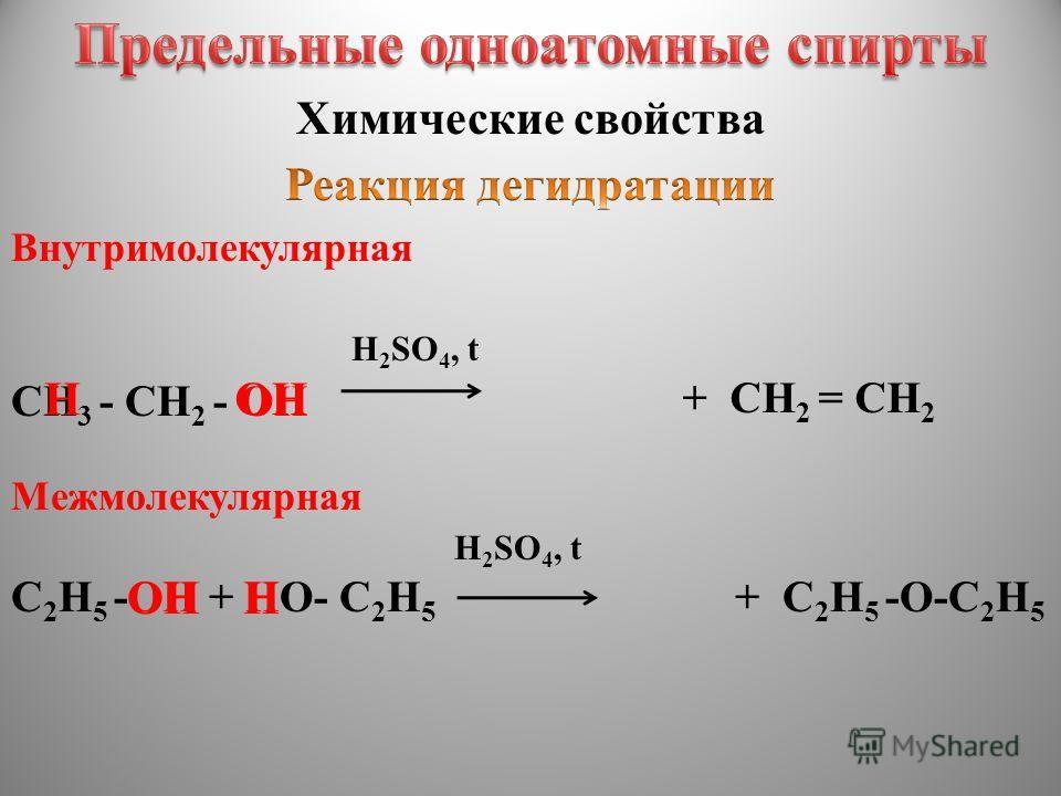 Химические свойства Внутримолекулярная H 2 SO 4, t СН 3 - СН 2 - ОН ОН Межмолекулярная H 2 SO 4, t С 2 Н 5 -ОН + НО- С 2 Н 5 ОНН Н + СН 2 = СН 2 + С 2 Н 5 -О-С 2 Н 5