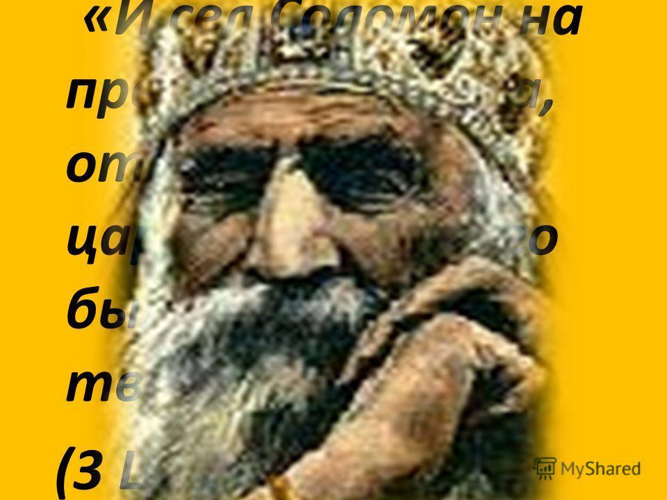 «И сел Соломон на престоле Давида, отца своего, и царствование его было очень твердо» (3 Цар. 2:12).