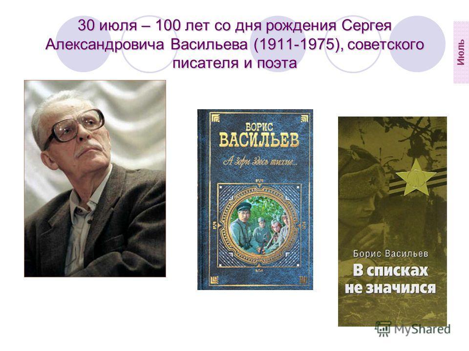 30 июля – 100 лет со дня рождения Сергея Александровича Васильева (1911-1975), советского писателя и поэта Июль