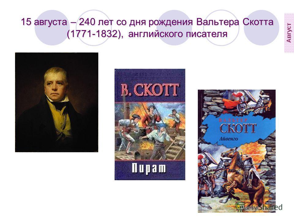 15 августа – 240 лет со дня рождения Вальтера Скотта (1771-1832), английского писателя Август