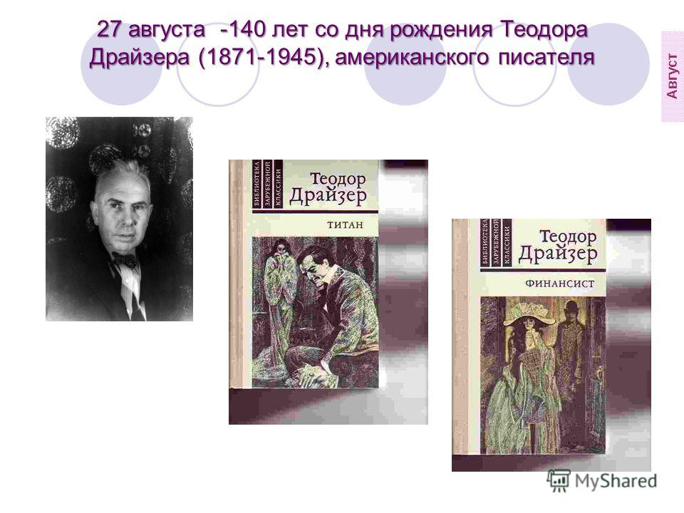 27 августа -140 лет со дня рождения Теодора Драйзера (1871-1945), американского писателя Август