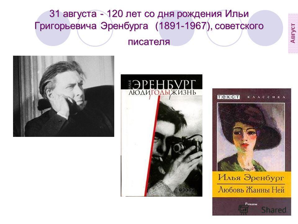 31 августа - 120 лет со дня рождения Ильи Григорьевича Эренбурга (1891-1967), советского писателя Август