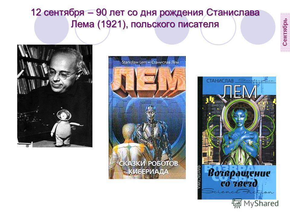 12 сентября – 90 лет со дня рождения Станислава Лема (1921), польского писателя Сентябрь