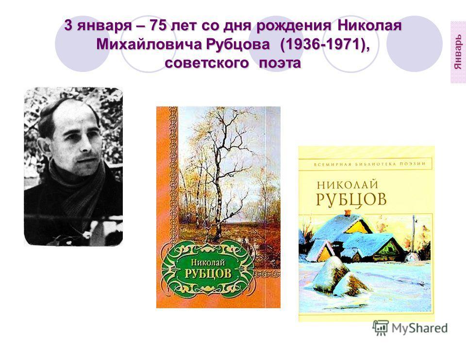 3 января – 75 лет со дня рождения Николая Михайловича Рубцова (1936-1971), советского поэта Январь